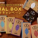 QUOカード付き・幻の希少なメキシコホワイトカカオ入り SPECIAL BOXプレゼントキャンペーン