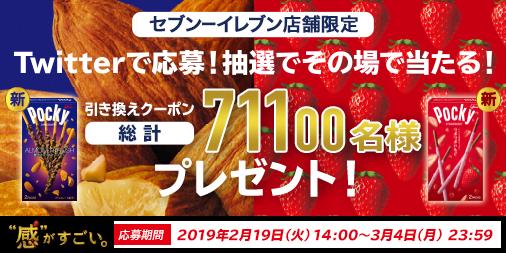 「#アーモンドクラッシュポッキー or #つぶつぶいちごポッキー」を71,100名様に抽選でプレゼント