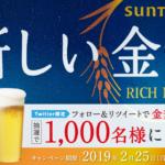 【サントリー】新しい金麦1ケースが1,000名様に当たる! フォロー&リツイートキャンペーン