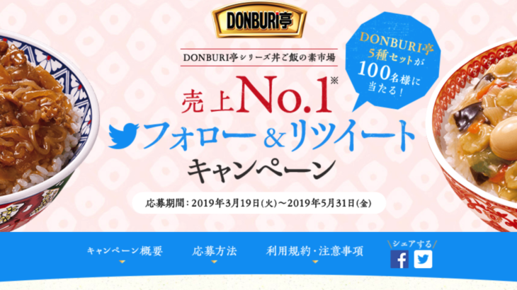 グリコ  DONBURI亭 売上No.1 フォロー&リツイートキャンペーン
