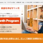 One Month Program 短期英語プログラム