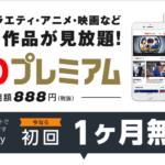 フジテレビの動画見放題サイトFODプレミアム 電子書籍見放題もついてくる!