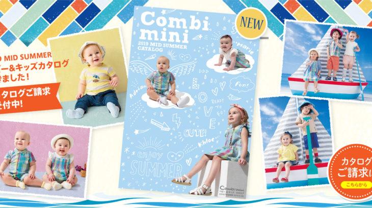 Combimini(コンビミニ)