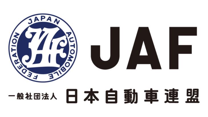 JAFロードサービスのご紹介
