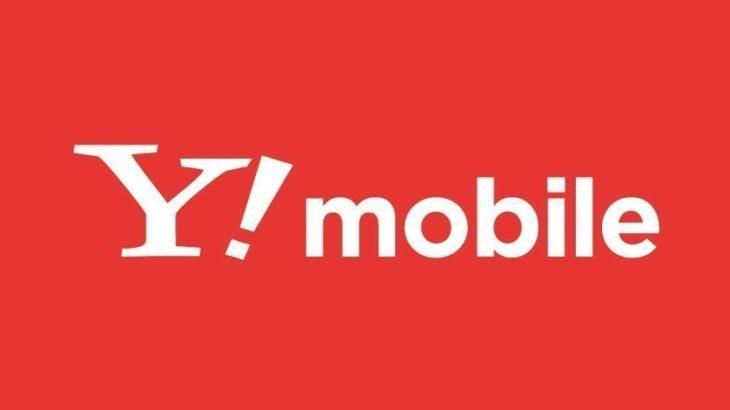 Y!mobileを契約してみてわかった3つのメリットとは!?
