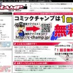 コミックチャンプSP 2000円コースのご紹介