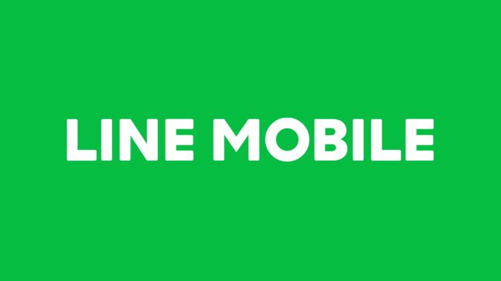 LINEモバイルの新料金プランはお得なの?